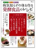 病気知らずの体を作る発酵食品のレシピ